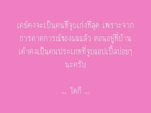 Kei x Dai love translations