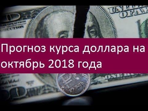 Прогноз курса доллара на октябрь 2018 года. Мнения экспертов