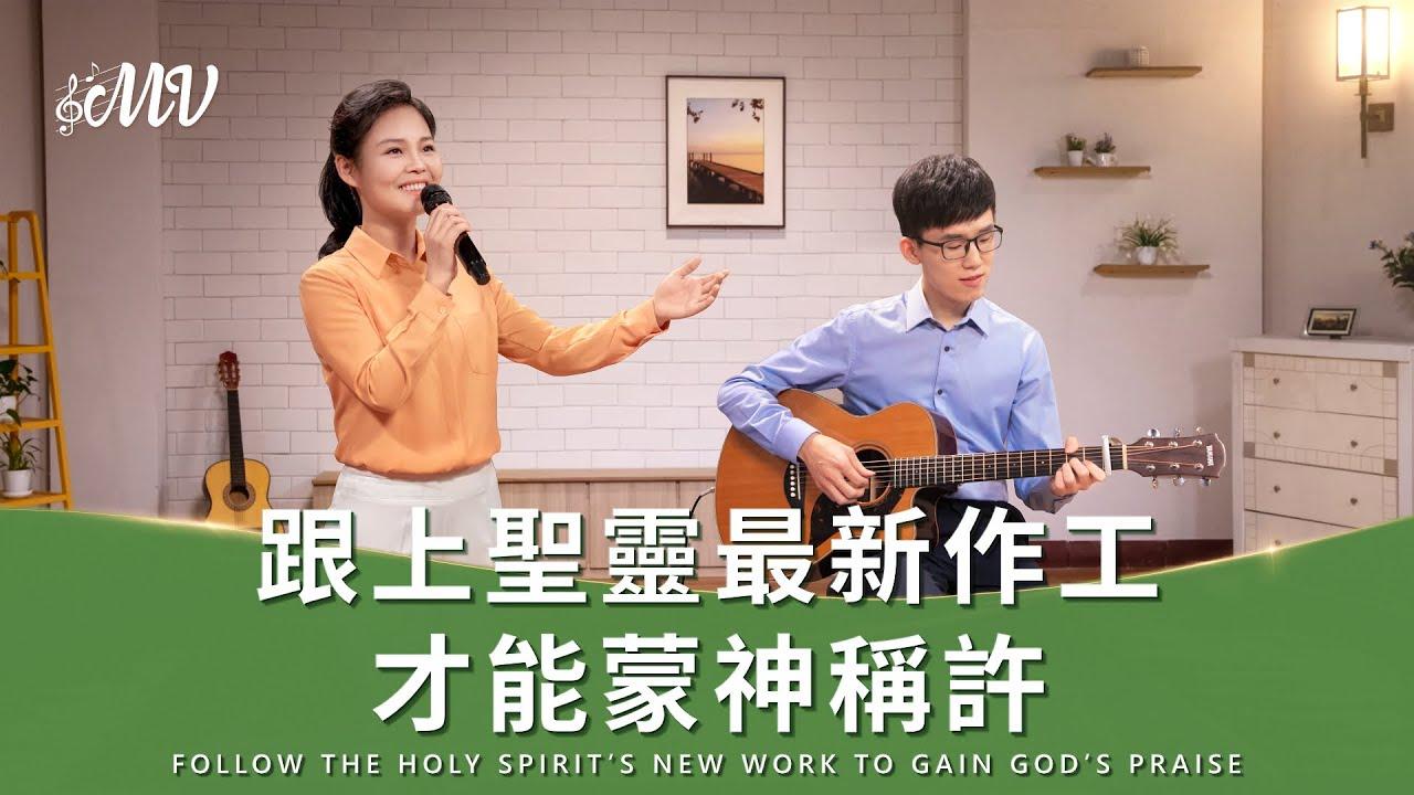 基督教會詩歌《跟上聖靈最新作工才能蒙神稱許》【詩歌MV】