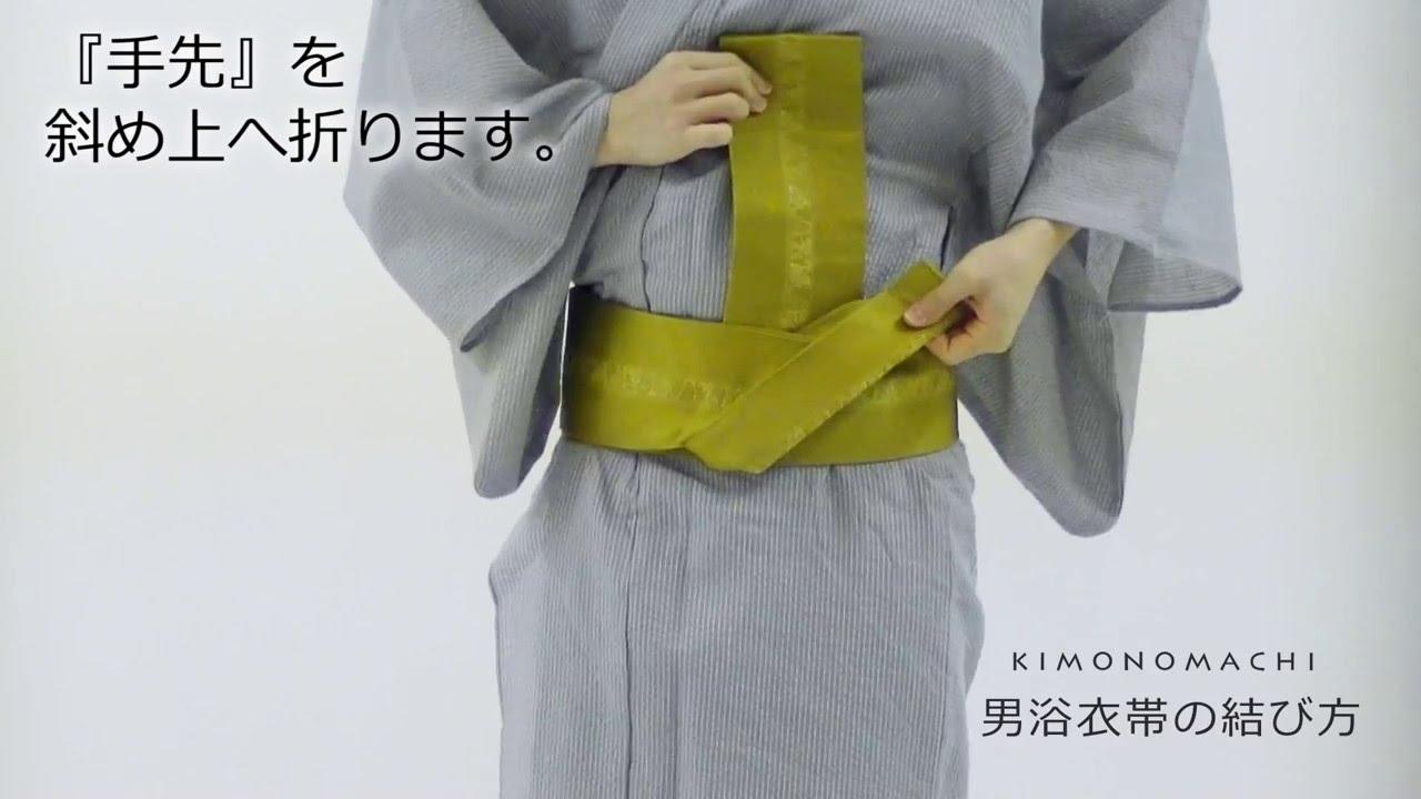 男浴衣帯の結び方「貝の口」 ①帯の端『手先』を30cmほど取り、折目を下にして二つ折りにします。 ②『手先』をのこしたまま、帯を二~三周巻いていきます。
