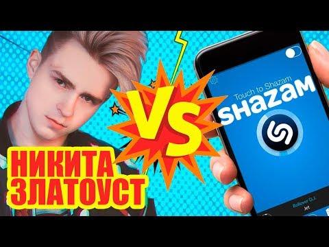 Никита Златоуст VS Shazam | Шоу Пошазамим |