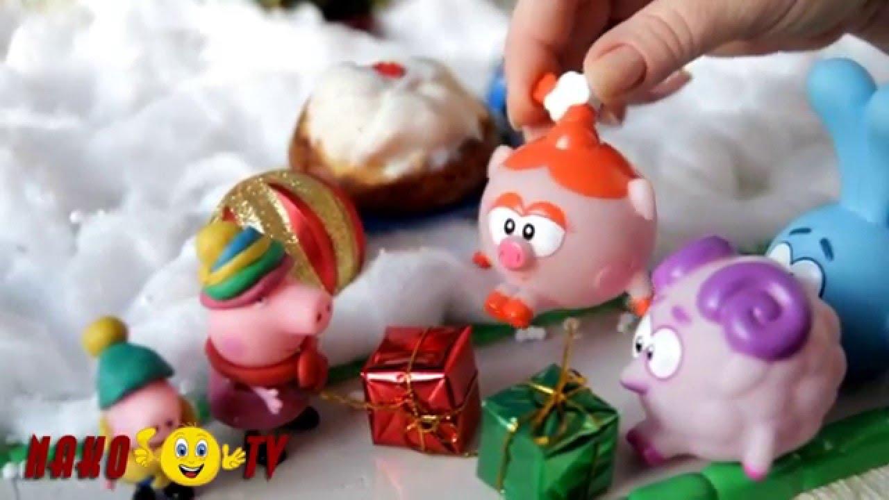 Смешарики Мультик из игрушек Свинка Пеппа и смешарики ...
