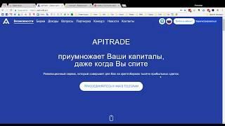 Обзор ApiTrade СКАМ ИЛИ НЕТ Реальный отзыв и инструкция по подключению