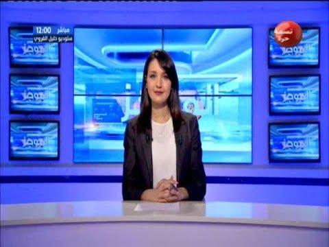 موجز أخبار الساعة 12:00  الجمعة 20 جويلية 2018 - قناة نسمة