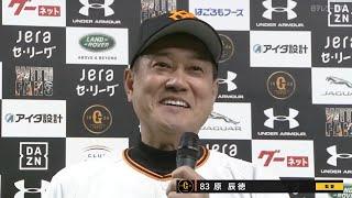 【インタビュー】10/30 巨人 セ・リーグ優勝!!原監督インタビュー【巨人×ヤクルト】