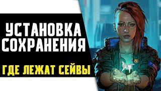 Cyberpunk 2077 - Где Лежат Сохранения? Перенос Сохранений в Киберпанк 2077. Где Найти Сэйвы?