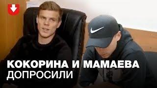 Допрос Кокорина и Мамаева в полиции