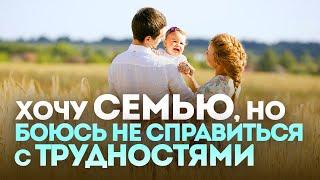 Хочу семью, но боюсь не справиться с трудностями (Интервью Осипова А.И. порталу Экзегет.ру)