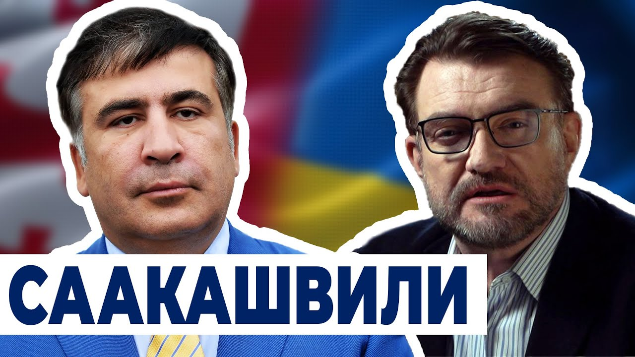 Михаил Саакашвили: когда Путин начинает с тобой открытую войну - каково это? | Кисельные берега