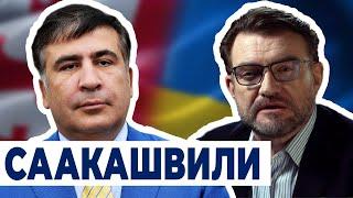 Михаил Саакашвили: когда Путин начинает с тобой открытую войну - каково это?   Кисельные берега