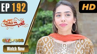 Pakistani Drama | Mohabbat Zindagi Hai - Episode 192 | Express Entertainment Dramas | Madiha