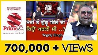 Prime Time With Yograj Singh ਮੇਰੀ ਤੇ ਗੁੱਗੂ ਗਿੱਲ ਦੀ ਕਿਉ ਖੜਕੀ ਸੀ...?