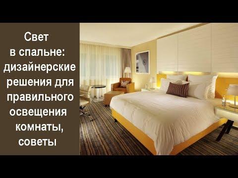 🏠  Свет в спальне: дизайнерские решения для правильного освещения комнаты, советы
