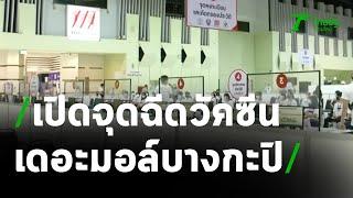 เปิดจุดฉีดวัคซีนโควิดเดอะมอลล์บางกะปิ | 14-05-64 | ข่าวเที่ยงไทยรัฐ