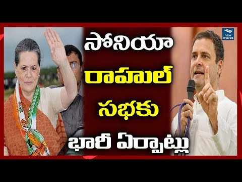 T Congress Party Grand Arrangements For Sonia Gandhi Public Meeting at Medhal | New Waves