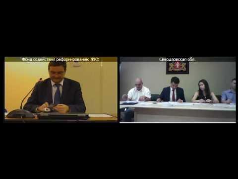 Фонд ЖКХ провел селекторное совещание с Вологодской и Свердловской областями. 08.07.2016
