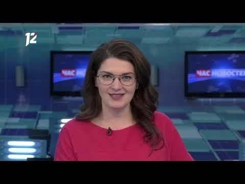 """Итоговый выпуск """"Часа новостей"""" за 10.02.2020. Новости Омска"""