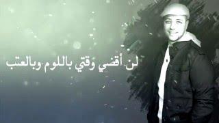 ماهر زين ( أعمارنا أعمالنا ) Maher Zain - A'marona A'malona
