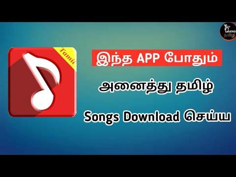 App Series #1 : Easy Way To Download The Tamil Song !!!!! | Tech Queries  தமிழ்