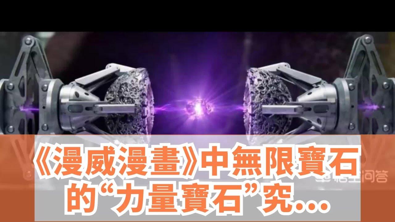 """《漫威漫畫》中無限寶石的""""力量寶石""""究竟有多強大呢? - YouTube"""