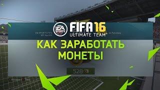 FIFA 17 |Как заработать монеты? | #FUTBirthday