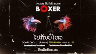 Boxer - Pai kun bor wai | ໄປກັນບໍ່ໄຫວ | Official Audio
