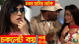 Comedy Natok | Chocolate Boy - EP 03 | Shokh, Sohan Khan, Tanjin Tisha, Farjana Sobi | Bangla Natok