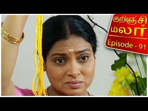 Kurunji Malar feat. Aishwarya (actress)   Epi 91   Tamil TV Serial   28/03/2016