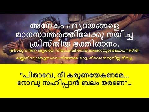 BINOY CHACKO/CHRISTIAN SONG   പിതാവേ  നീ കരുണയേകണമേ ... (അനേകർ മനസാന്തരപ്പെട്ട ഗാനം)