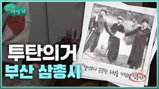 [부산재발견] 부산에서 가장 용감했던 부산진 삼총사(의…