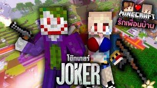 Minecraft รักเพื่อนบ้าน - Joker โจ๊กเกอร์!!