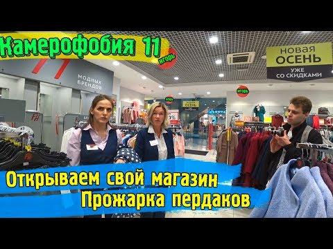 Камерофобия 11 | Прожарка пердаков в ТЦ | Игорь заплатил нам денег на концерт | Пранк Шутим Тролим