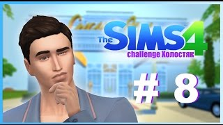 The  Sims 4 : Challenge Холостяк # 8 - Свидание нагишом