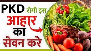 Diet in Polycystic Kidney Disease   Diet Plan for PKD Patients   Kidney Diet in Hindi