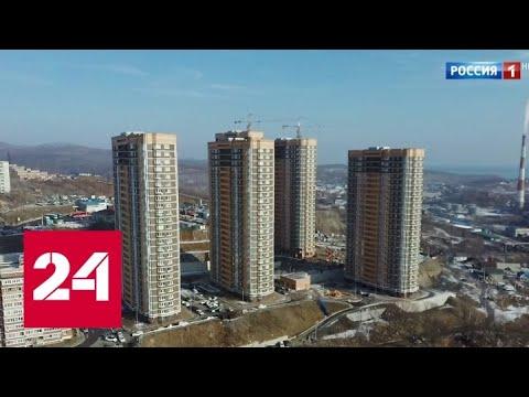 На Дальнем Востоке начали выдавать первые ипотечные кредиты по льготной ставке - Россия 24