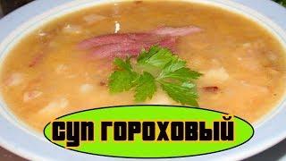 Гороховый суп с копченостями.Рецепт горохового супа.