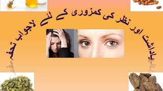 BEST HOME REMEDIES TO IMPROVE EYESIGHT AND BRAIN WEAKNESS IN URDU