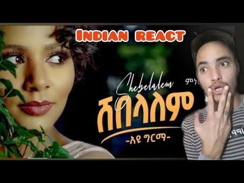 Indian React to Ethiopian Music : Ayu Girma (Shebealem) አዩ ግርማ (ሸበላለም) – New Ethiopian Music