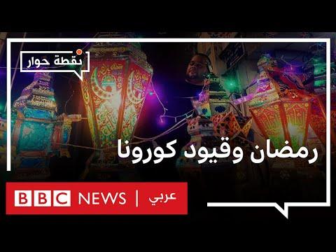 كيف يستقبل المسلمون ثاني رمضان في ظل كورونا؟   نقطة حوار