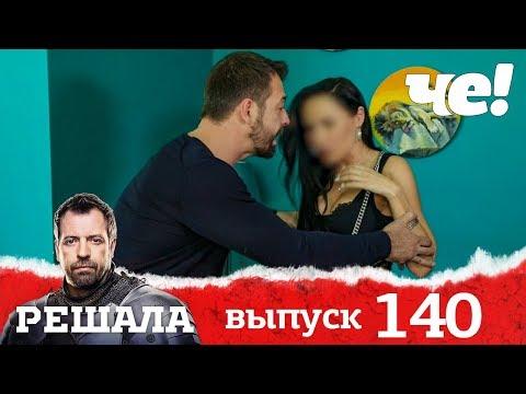 Решала | Выпуск 140