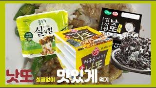 호불호를 매우 줄인 낫또 실패없이 맛있게 먹는 방법!