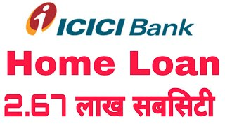 Icici Bank | Online Home Loan | How To Get Online Home Loan | Loan Subsidy | #loan