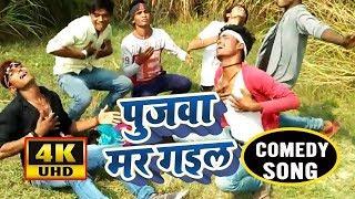 #Arkestra Dance Song #पुजवा मर गइल #Comedy  - Pujwa Mar Gail - ShriRam Rashiya - Bhojpuri