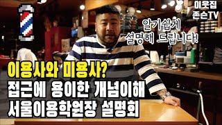 [서울이용학원, 바버샵엉클부스] 진민준 원장 이용사자격…