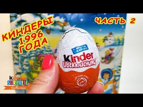 СТАРЫЕ Киндер сюрпризы 1996 ГОДА!РАРИТЕТНЫЙ АДВЕНТКАЛЕНДАРЬ! Kinder Adventskalender. Часть 2