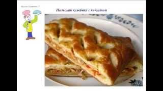 Вкусно Готовим - Польская кулебяка с капустой
