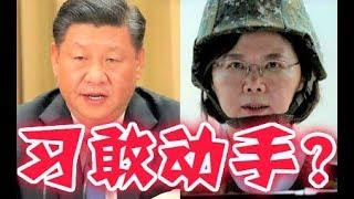 習近平能否統一台灣?美國華人教授手撕!江澤民尷尬了!