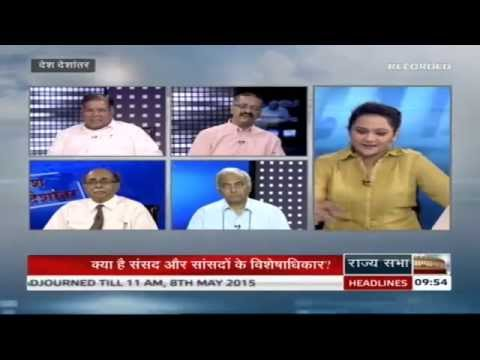 Desh Deshantar - Privileges of Parliament and MPs: What does it mean?