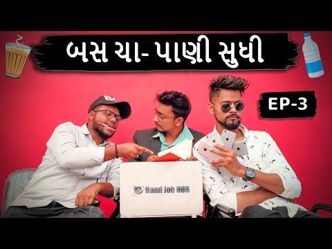 Bas Cha Pani Sudhi | Episode 03 | Amdavadi Man | Navratri Special | બસ ચા પાણી સુધી