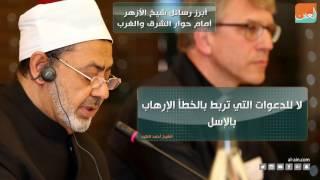 غرفة الأخبارسياسة  رسائل شيخ الأزهر في كلمته بحوار حكماء الشرق والغرب